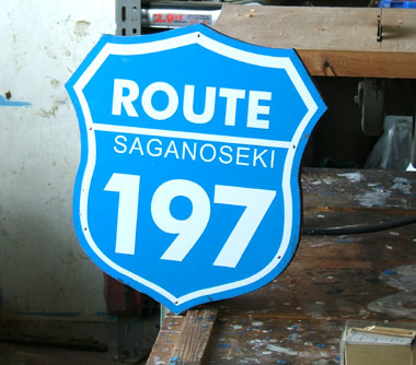 Route197_1